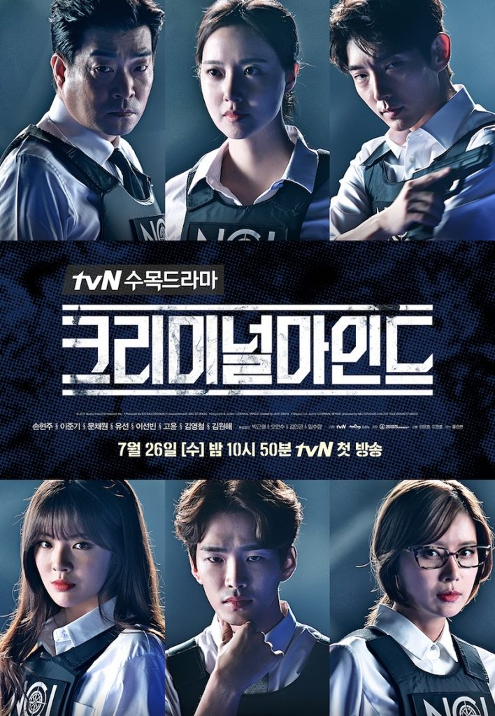 "K-Drama Time Machine: Lee Joon Gi y Moon Chae Won examinan y persiguen a asesinos en serie en ""Criminal Minds"""