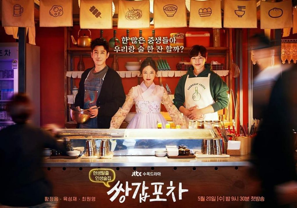 "K-Drama Review: ""Mystic Pop-Up Bar"" encarga a un divertido trío resolver los rencores en fantásticos viajes"